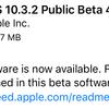 iOS10.3.2 Public Beta4が利用可能に