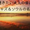 【夏に聴きたい大人の音楽】邦楽ジャズ&ソウルの隠れた名曲5選