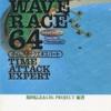 ウェーブレース64のゲームと攻略本の中で どの作品が最もレアなのか