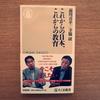 加計問題は本当に問題なのかー読書感想「これからの日本、これからの教育」(前川喜平・寺脇研)