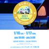 16日(土)から富士でふじのくにキャンピングカーショー2021 in ふじさんめっせで開催