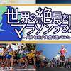 BS朝日「世界の絶景をマラソンする!-バルセロナ大会を走ってみた-」という番組がむちゃくちゃ面白く、マラソン番組の新しい切り口を提示してくれた!!難しいロケを可能にした、福島和可菜に惚れた!!