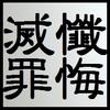 『修証義』第二章「懺悔滅罪」を現代語訳するとこうなる ~懺悔からはじまる仏道~