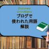 ウミノマトリクス辞書|ブログで使われた言葉