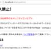 (XAMPP for Linux)phpMyAdminにアクセスできない