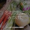 840食目「冬の京野菜、みつけた」やっと見つけた京野菜全5種類紹介