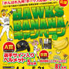 福岡ソフトバンクホークス HAWKS応援BANANAキャンペーン