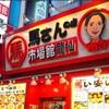 横浜中華街 馬さんの店