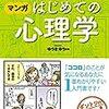 読んだ本『マンガ はじめての心理学』『先生と親のためのLGBTガイド』など3冊