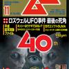 特集冊子、超能力DVD付きムー創刊40周年記念特大号