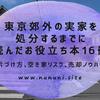 東京郊外の実家を処分するまでに読んだお役立ち本16冊 片づけ方、空き家リスク、売却ノウハウ