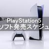 【2021年】PS5 期待の新作ゲームソフト発売日スケジュール!今後発売するタイトルが一目でわかる