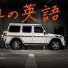 【車の英語】~車のパーツを英語で!ウインカーやフロントガラスは和製英語!?~「外装編」