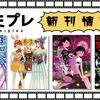 【新刊情報】3月5日はヒーローズコミックス発売日!!