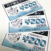 管理釣り場・大芦川F&C 200円割引クーポン