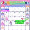 9月のイベントスケジュール更新