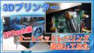 【CR10S オートレベリング取り付け編】3DTouch用の延長コードやコネクタを取り付ける方法!