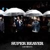 【CDレビュー】懐古厨ってわけではないけど、SUPER BEAVERの「未来の始めかた」ってアルバムを全力で推したい!