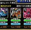 level.1760【白い霧】第221回闘技場ランキングバトル4日目