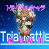 【グラブル】トライアルキャラ(2016/11/18更新ver)検証結果