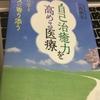 医者も認めるマインドフルネス瞑想の効果とは??小西康弘さんの著書「自己治癒力を高める医療」