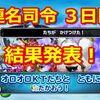 【モンパレ】連盟司令 3日目 結果発表 ユキだる魔 編