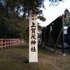 上賀茂神社、下鴨神社