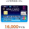 2019 ソラチカカード 入会キャンペーン