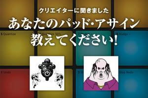 KEIZOmachine!(HIFANA)、ジューシー(HIFANA)〜あなたのパッド・アサイン教えてください!