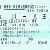 座席未指定の特急券