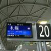 無事に札幌に着きました。