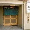 【オススメ5店】小山市・栃木市(栃木)にある魚料理が人気のお店