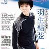 全日本フィギュアスケート選手権を見て。