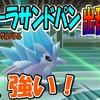 【ピカブイ】アローラサンドパン強い!対人戦で活躍!戦い方!(*✧×✧*)
