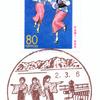 【風景印】富山四十物町郵便局(2020.3.6押印、局名改称・図案変更前・終日印)