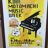 明日から20th KOBE MOTOMACHI MUSIC WEEK ♪♪♪ です。