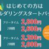 お盆休みにスポーツクライミングデビュー!!