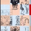 『日本の植民地建築――帝国に築かれたネットワーク』西澤泰彦(河出書房新社)