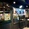 【郡山・ラーメン屋】郡山大勝軒で甘&じょっぱ&カラいつけ麺を食べた!