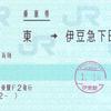 伊豆急行  マルス券 2