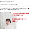 『アレルギーっ子の旅する情報サイト【CAT】~Child×Allergy×Trip~さんの「アレッ子WAKUWAKUサポーター」募集中』