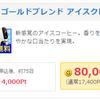 アイスクレマサーバーはポイントサイトで試そう!最大8000円もらえる!
