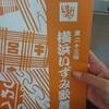 【学ぶ】鑑賞記録:2018/10/21横浜いずみ歌舞伎 観賞