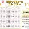 【11月】最新レンタルルーム情報 🎃