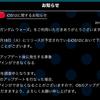 【ガンダムウォーズ】iOS12でも普通に動くじゃん?(iPhoneSE, 6S)