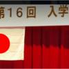 志学会 (4)
