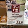 【第4回アコパラ】募集受付スタートしました!~けやきウォーク前橋店~