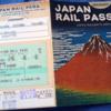 日本の鉄道はこのままでいいのだろうか 2