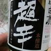 【BBA晩酌】日本酒飲もう~白鹿飲むしか!「超辛」ゴリラーマンみたいな酒☆