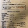 [2019最新版]国際運転免許証の取得 即日発行OK